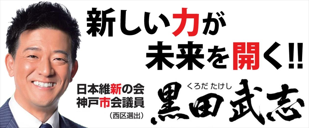 黒田武志(西区選出・神戸市会議員)